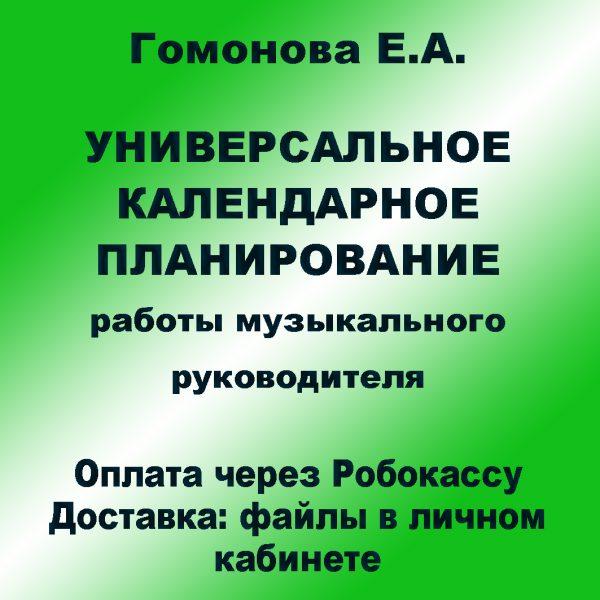 gomonova_planirovanie