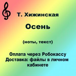 hijinskaya_osen