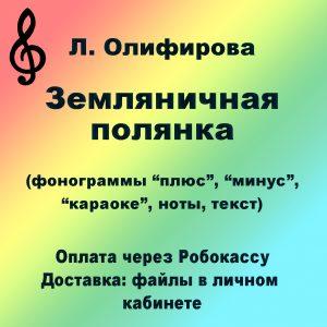 olifirova_zemlyanichnaya_polyanka