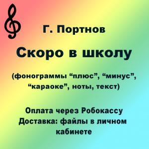 portnov_skoro_v_shkolu