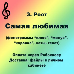root_samaya_lyubimaya