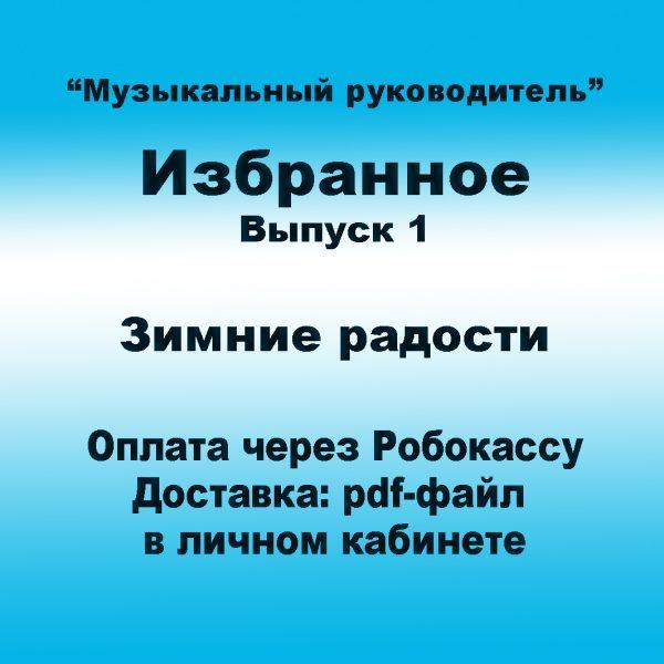 sbornik_mr_izbr_1