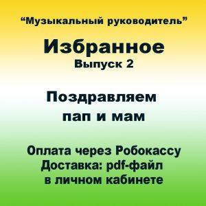 sbornik_mr_izbr_2