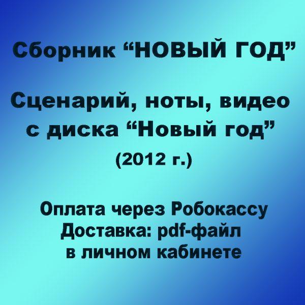 sbornik_new_year