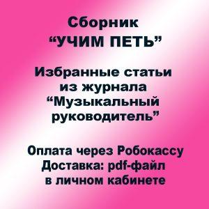 sbornik_uchim_pet