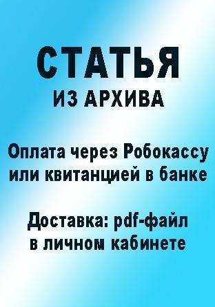 statya_iz_arhiva_2