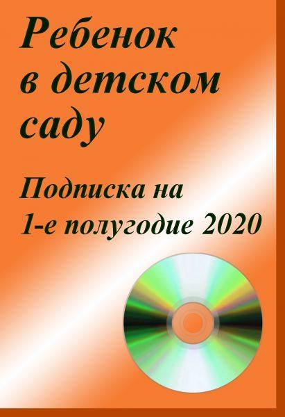 rds_elektron_jurnal_podpiska_9