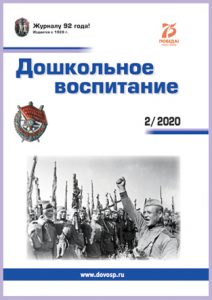 dv_02_2020_2