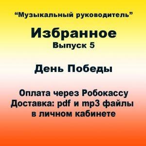 sbornik_mr_izbr_5