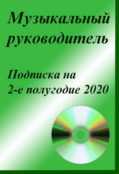 mr_elektron_jurnal_podpiska_10