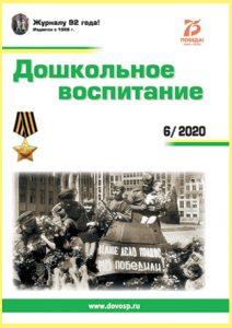 dv_06_2020_2