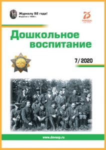 dv_07_2020_2