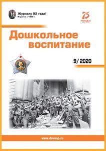 dv_09_2020_2