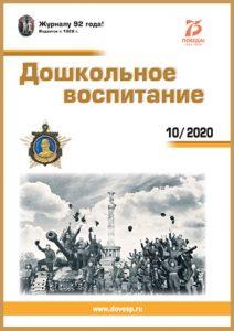 dv_10_2020_2