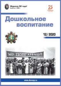 dv_12_2020_2