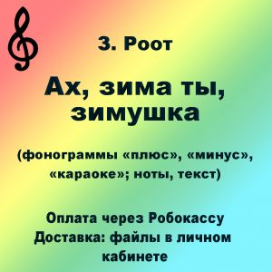 root_4