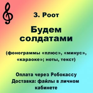 root_7