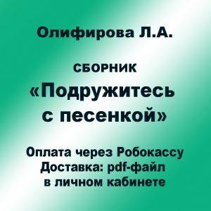 olifirova_podrujites_s_pesenkoy