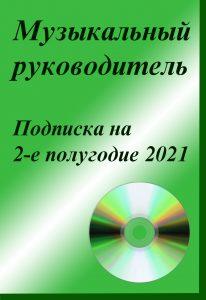 mr_elektron_jurnal_podpiska_12