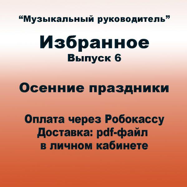 sbornik_mr_izbr_6