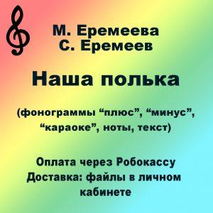 eremeeva_nasha_polka
