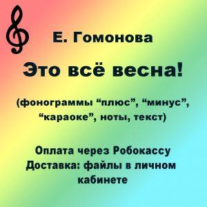 gomonova_eto_vse_vesna