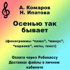 komarov_osenyu_tak_byvaet