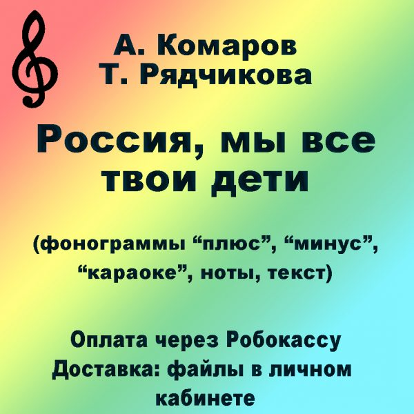 komarov_rossia_my_vse_tvoi_deti