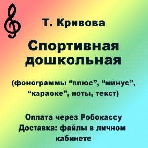 krivova_sportivnaya_doshkolynaya