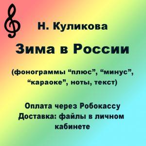 kulikova_zima_v_rossii