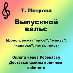petrova_vypusknoy_vals