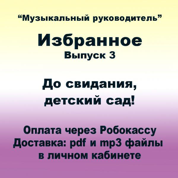 sbornik_mr_izbr_3