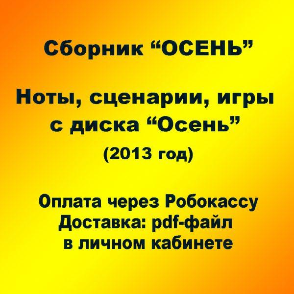 sbornik_osen