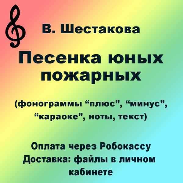 shestakova_pesenka_yunyh_pojarnyh
