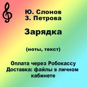 slonov_zaryadka