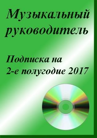 Подписка на журнал «Музыкальный руководитель», 2-е полугодие 2017 года (электронная версия)