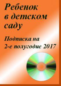 rds_elektron_jurnal_podpiska_4
