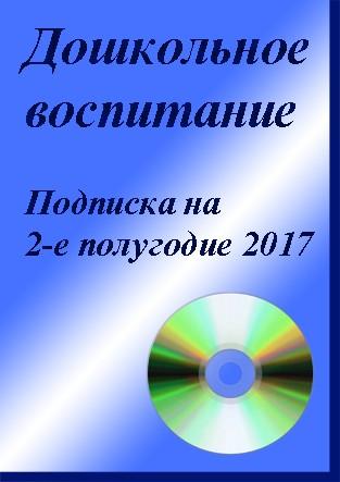 Подписка на журнал «Дошкольное воспитание», 2-е полугодие 2017 года (электронная версия)
