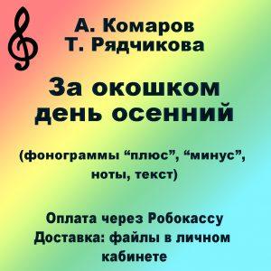 komarov_9