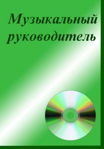 Журнал «Музыкальный руководитель» № 1, 2012 (электронная версия)