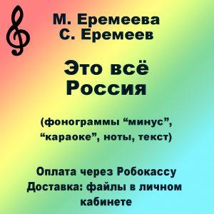 М. Еремеева, С. Еремеев. Это всё Россия