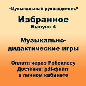 Сборник «Музыкальный руководитель». Избранное». Выпуск 4. Музыкально-дидактические игры